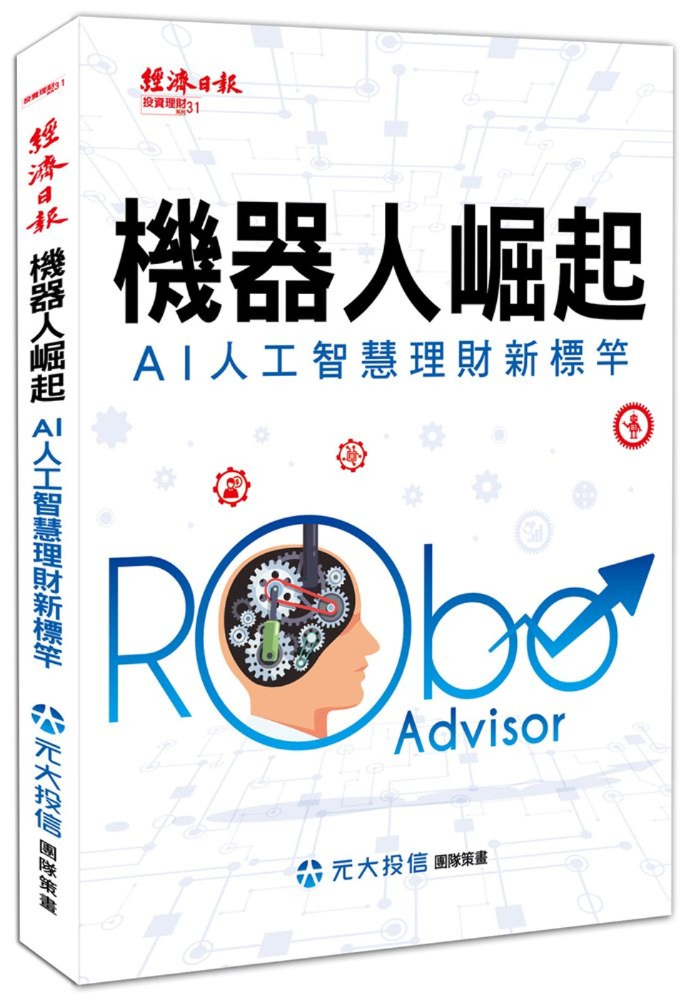 機器人崛起:AI人工智慧理財新標竿