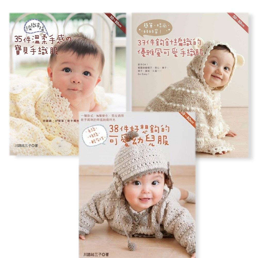 【寶貝手織服-2】 38件+35件+37件寶貝手織服(收縮套書)