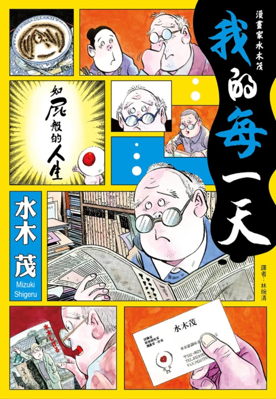 ◤博客來BOOKS◢ 暢銷書榜《推薦》漫畫家水木茂:我的每一天(全)