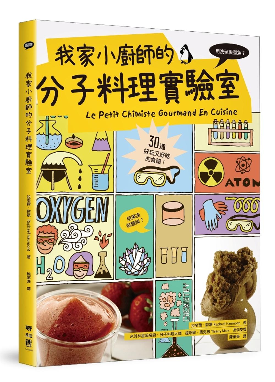 ◤博客來BOOKS◢ 暢銷書榜《推薦》我家小廚師的分子料理實驗室:用洗碗機煮魚?用果凍做麵條?30道好玩又好吃的食譜!