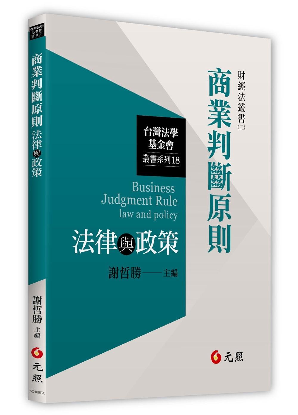 商業判斷原則法律與政策