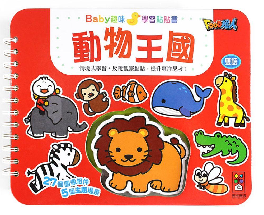 動物王國:Baby趣味學習貼貼書
