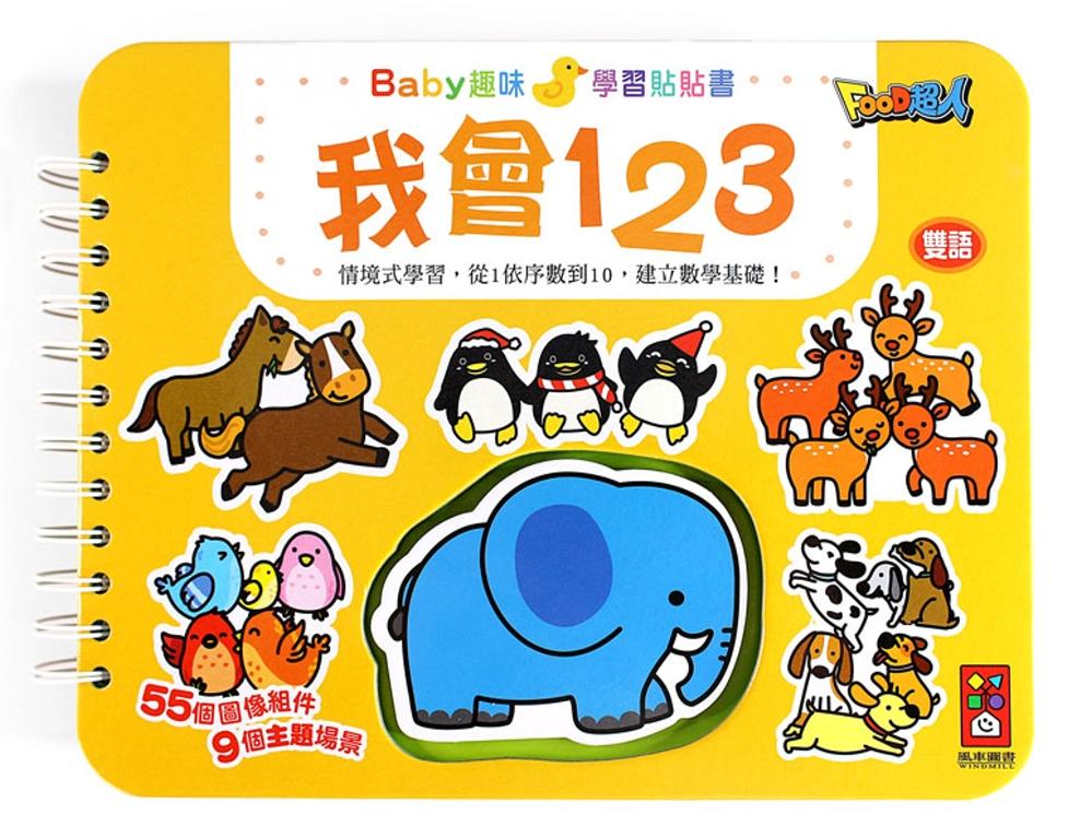 我會123:Baby趣味學習貼貼書