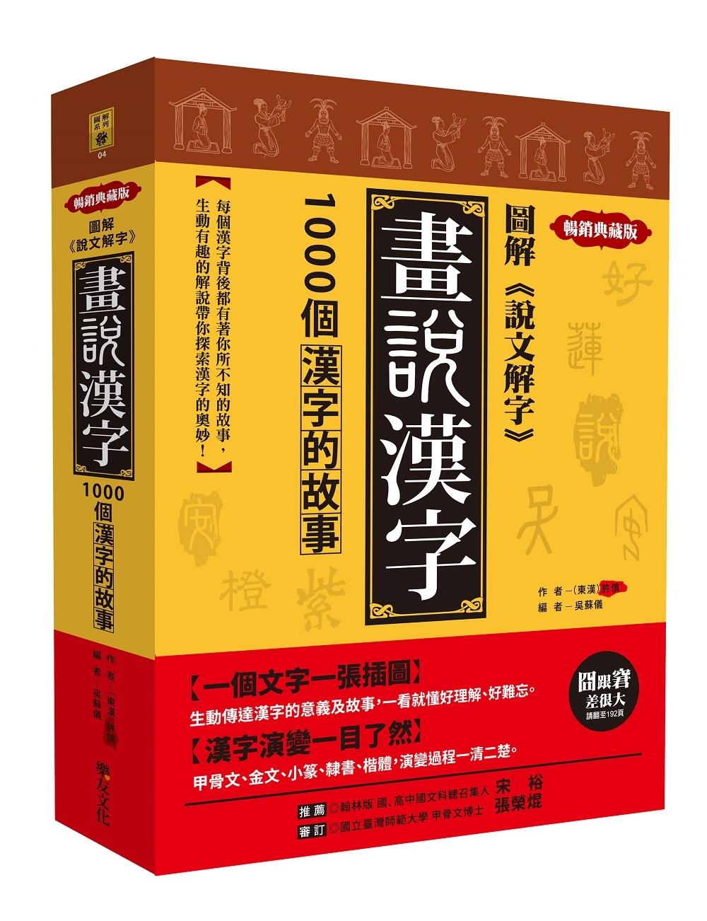 圖解《說文解字》畫說漢字:1000個漢字的故事【暢銷典藏版】