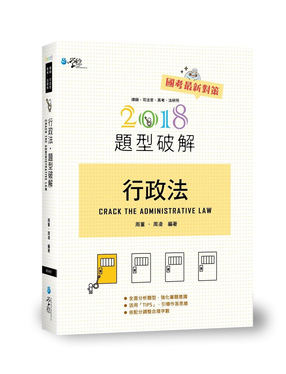 ◤博客來BOOKS◢ 暢銷書榜《推薦》行政法題型破解(9版)