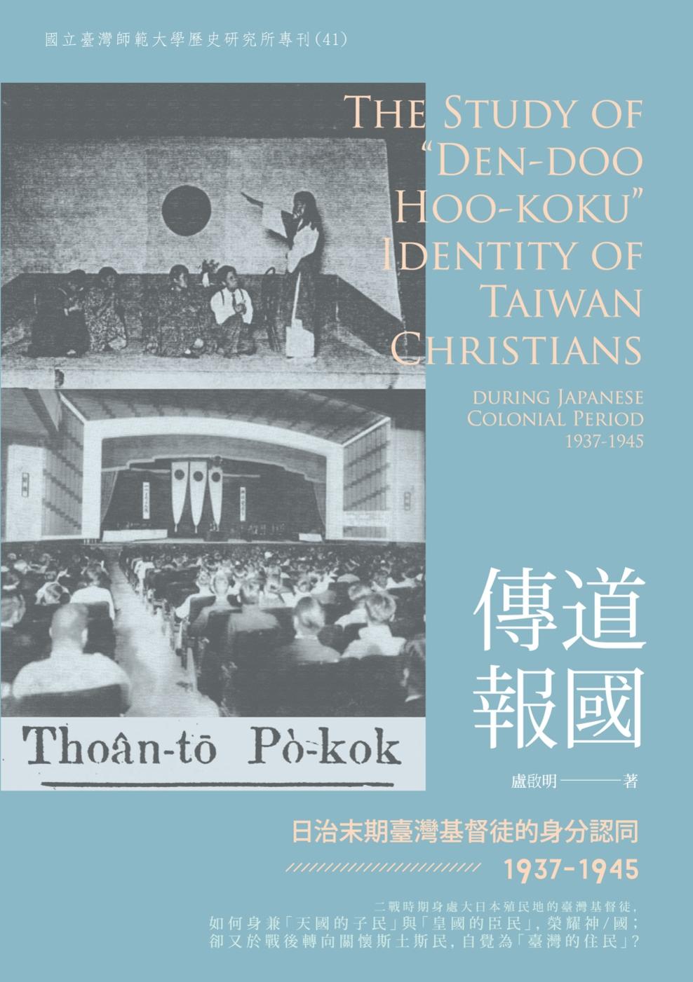 傳道報國:日治末期臺灣基督徒的身分認同(1937 -1945)