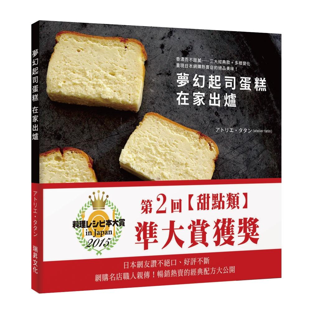 ◤博客來BOOKS◢ 暢銷書榜《推薦》夢幻起司蛋糕 在家出爐:香濃而不甜膩!重現日本網購熱賣店的絕品美味