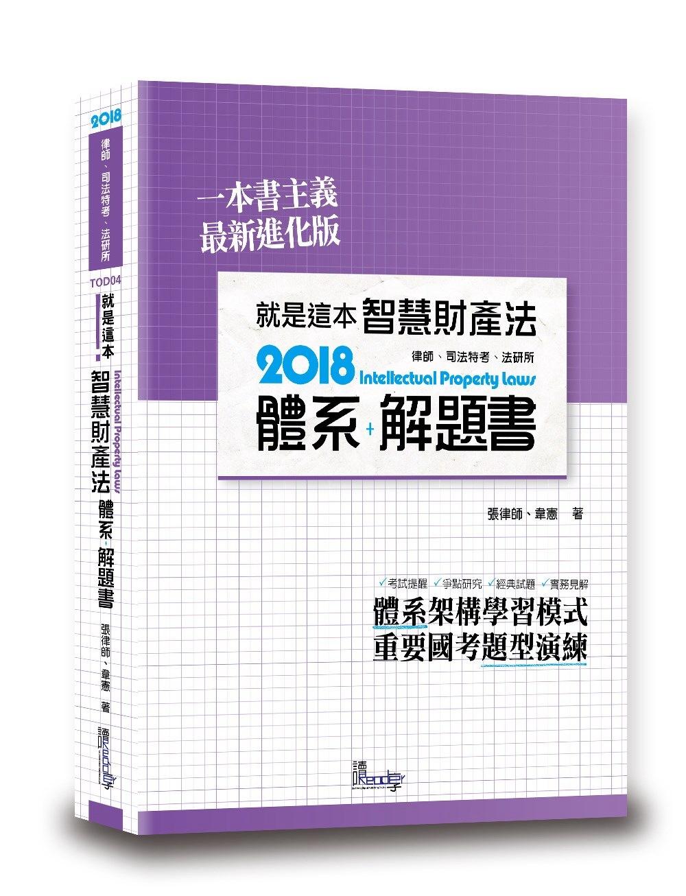◤博客來BOOKS◢ 暢銷書榜《推薦》就是這本智慧財產法體系+解題書