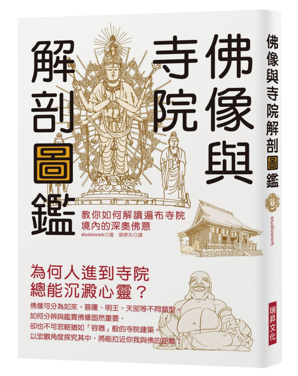 ◤博客來BOOKS◢ 暢銷書榜《推薦》佛像與寺院解剖圖鑑:教你如何解讀遍布寺院境內的深奧佛意