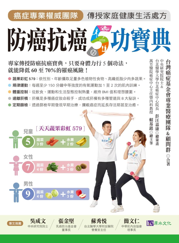 防癌抗癌5功寶典