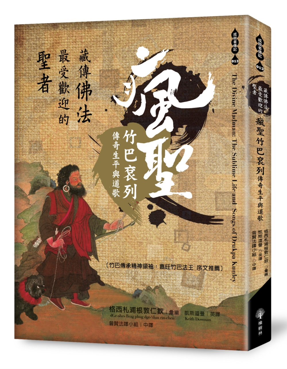 ◤博客來BOOKS◢ 暢銷書榜《推薦》藏傳佛法最受歡迎的聖者──瘋聖竹巴袞列傳奇生平與道歌