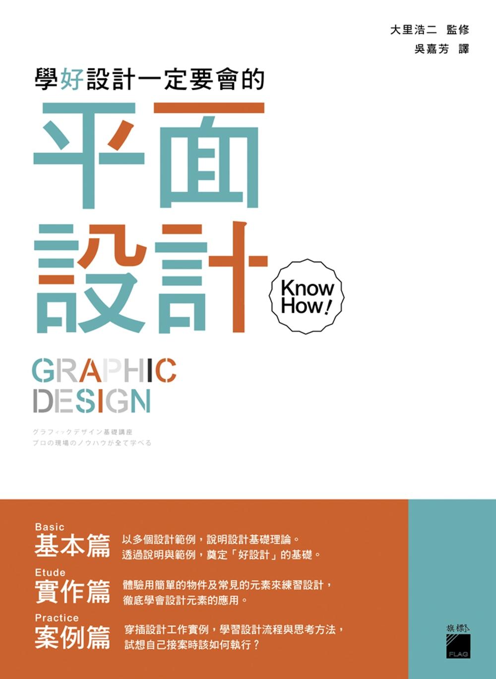 ◤博客來BOOKS◢ 暢銷書榜《推薦》學好設計一定要會的:平面設計 KnowHow