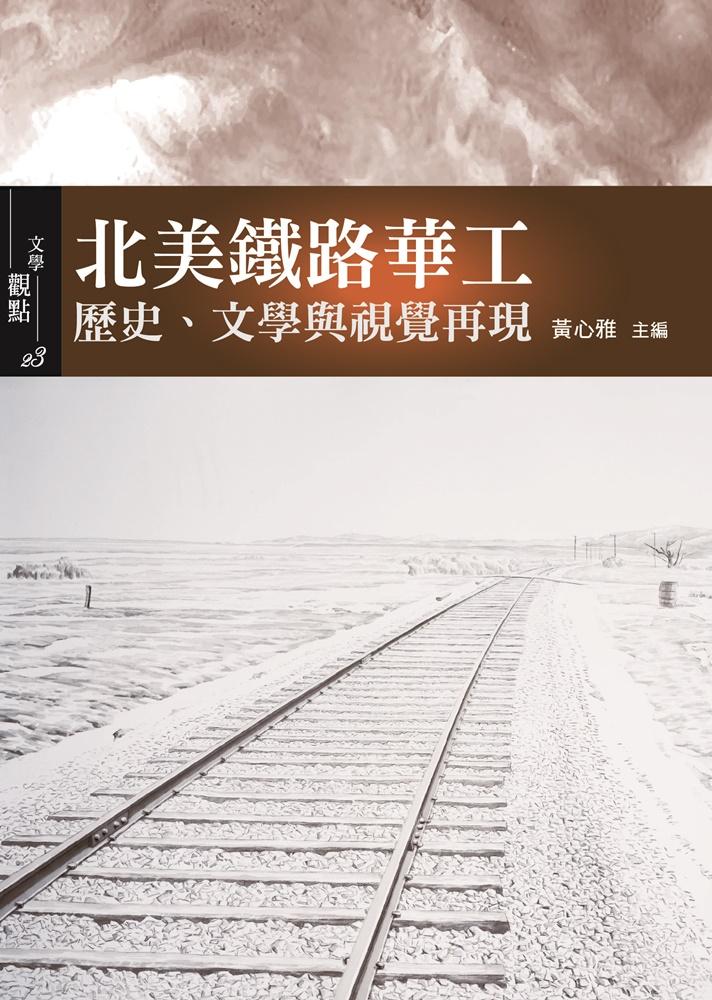 ◤博客來BOOKS◢ 暢銷書榜《推薦》北美鐵路華工:歷史、文學與視覺再現