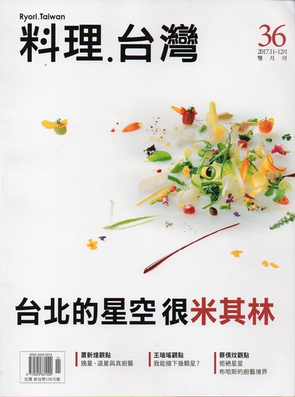 《料理‧台灣 no.36〈2017.11~12月〉》