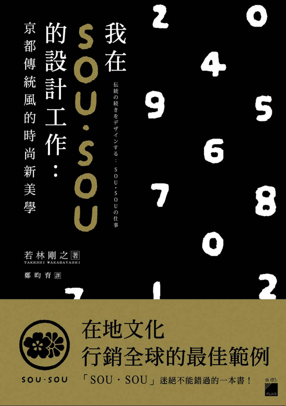 ◤博客來BOOKS◢ 暢銷書榜《推薦》我在 SOU・SOU 的設計工作:京都傳統風的時尚新美學
