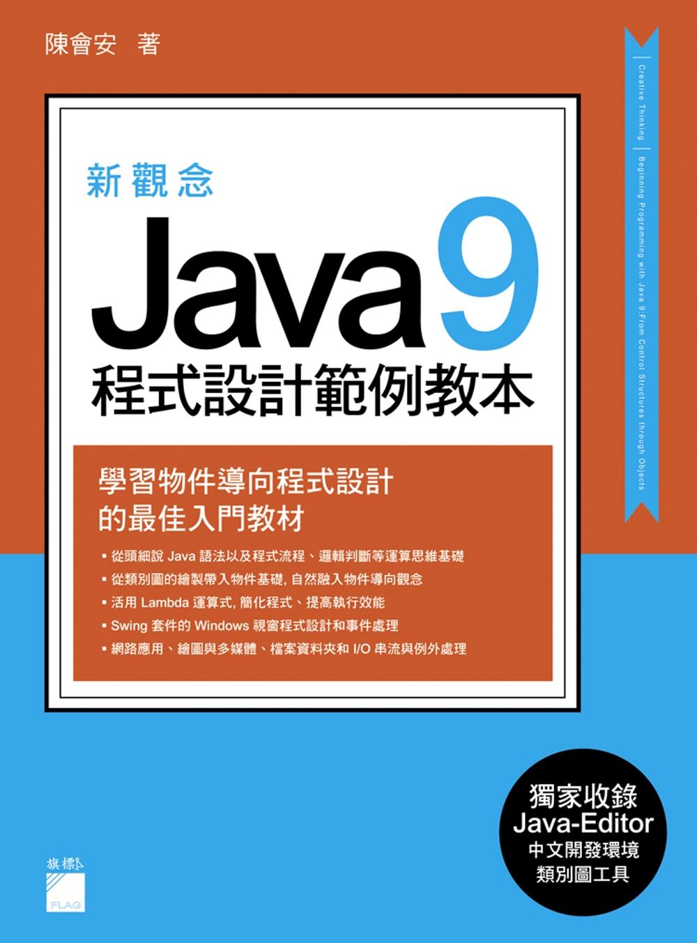 新觀念 Java 9 程式設計範例教本