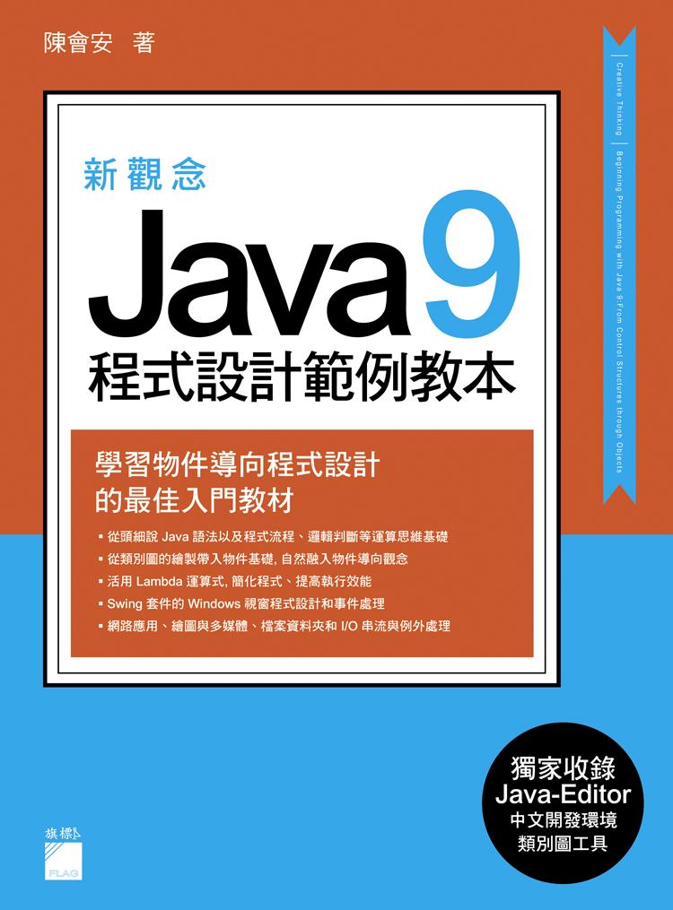 ◤博客來BOOKS◢ 暢銷書榜《推薦》新觀念 Java 9 程式設計範例教本