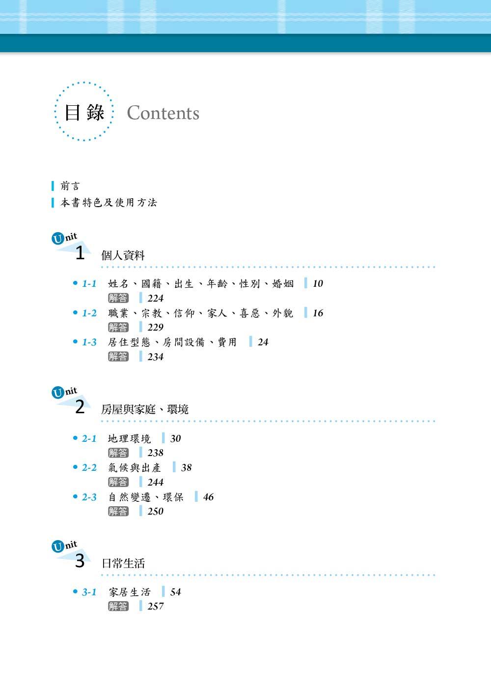 ◤博客來BOOKS◢ 暢銷書榜《推薦》華語文能力測驗關鍵詞彙:高階篇(The Ultimate Guide to Chinese Vocabulary and TOCFL (Band B Level 4)