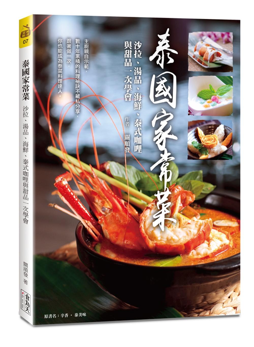 泰國家常菜:沙拉、湯品、海鮮、泰式咖哩與甜品一次學會