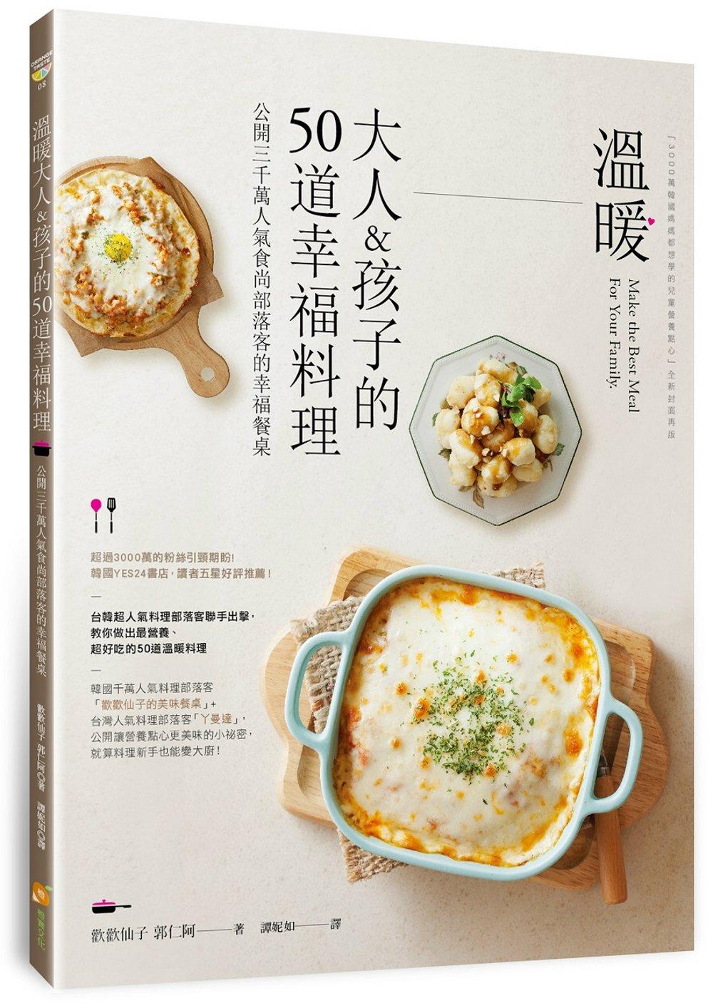 ◤博客來BOOKS◢ 暢銷書榜《推薦》溫暖大人&孩子的50道幸福料理:公開3000萬人氣食尚部落客的幸福餐桌