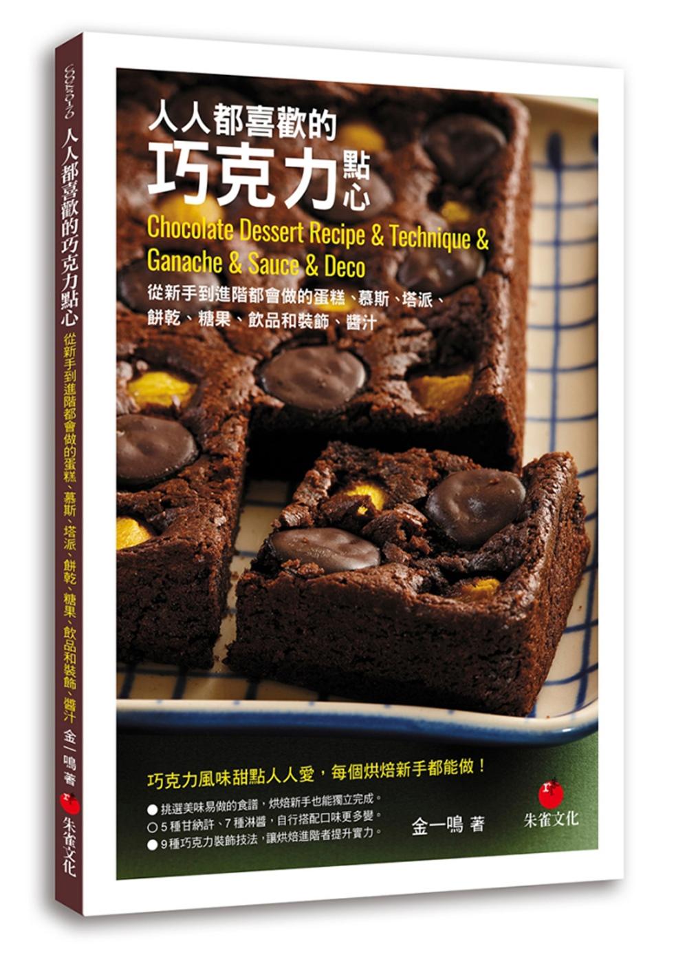 人人都喜歡的巧克力點心:從新手到進階都會做的蛋糕、慕斯、塔派、餅乾、糖果、飲品和裝飾、醬汁