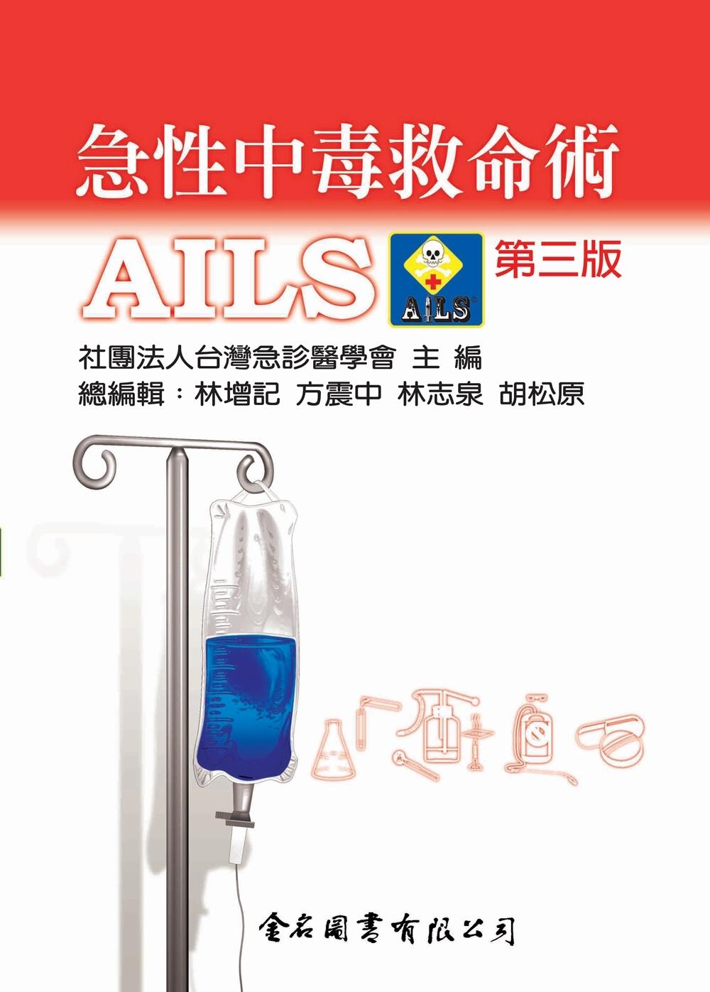 急性中毒救命術:AILS(第三版)