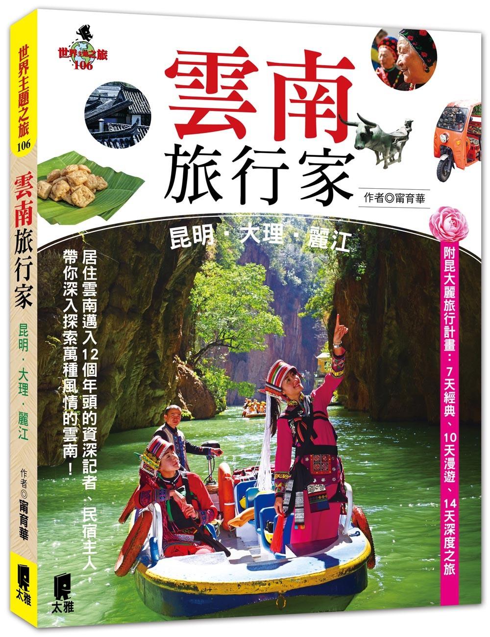 雲南旅行家:昆明‧大理‧麗江