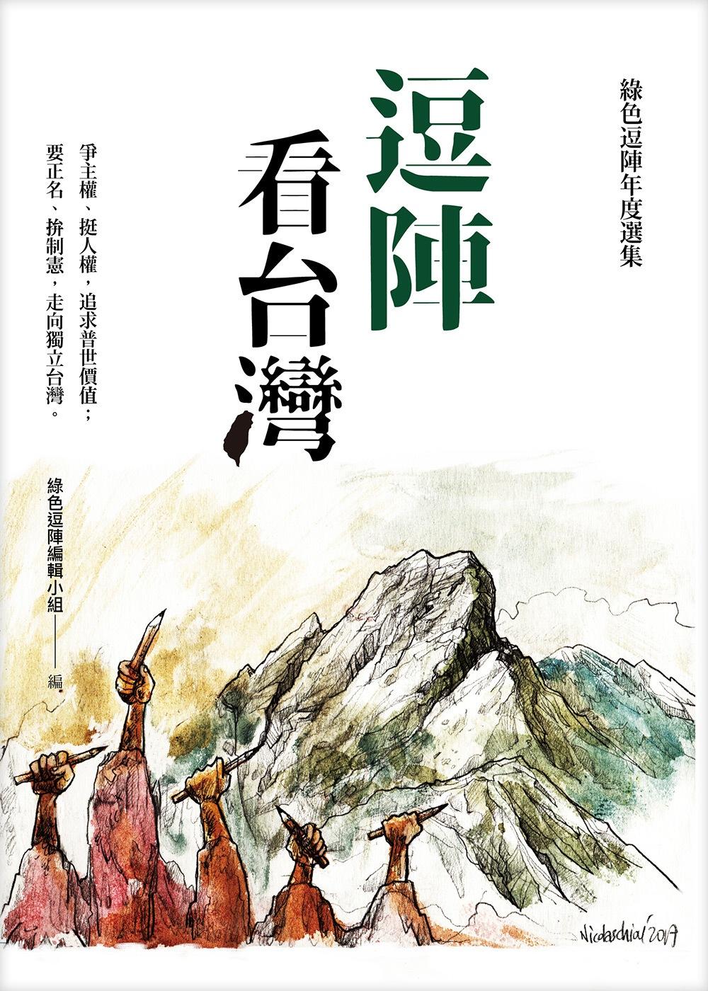 ◤博客來BOOKS◢ 暢銷書榜《推薦》逗陣看台灣