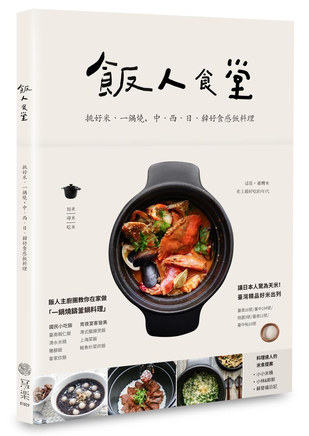 ◤博客來BOOKS◢ 暢銷書榜《推薦》飯人食堂:挑好米、一鍋燒,中西日韓好食感飯料理