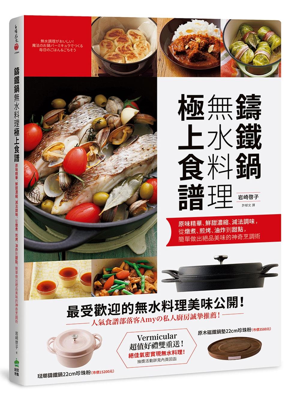 ◤博客來BOOKS◢ 暢銷書榜《推薦》鑄鐵鍋無水料理極上食譜:原味精華、鮮甜濃縮、減法調味,從燉煮、煎烤、油炸到甜點,簡單做出絕品美味的神奇烹調術