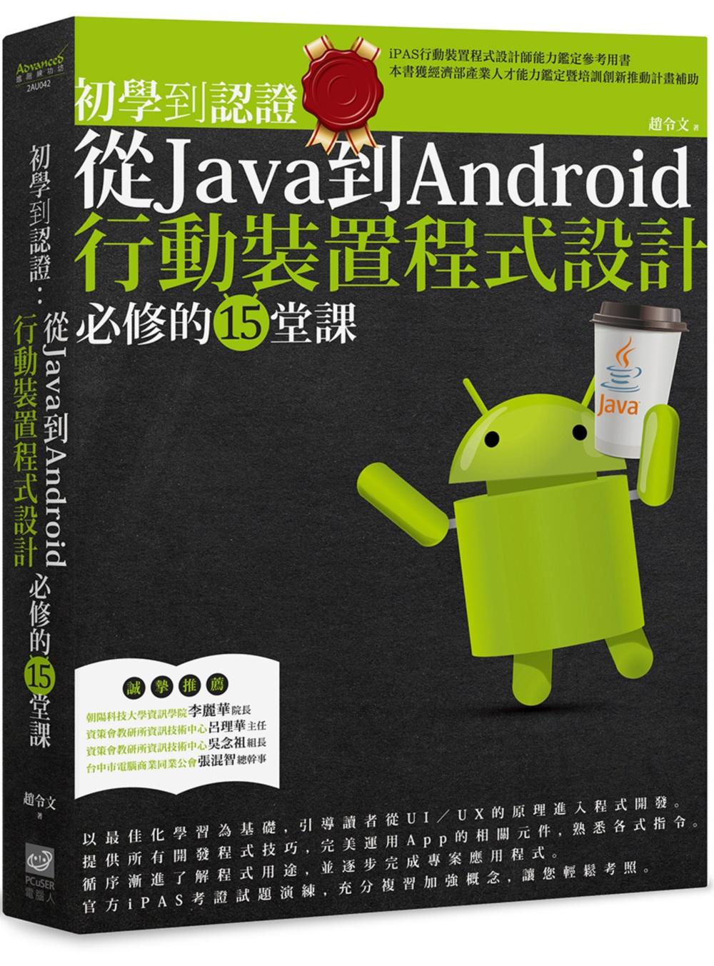 ◤博客來BOOKS◢ 暢銷書榜《推薦》初學到認證:從Java到Android行動裝置程式設計必修的15堂課