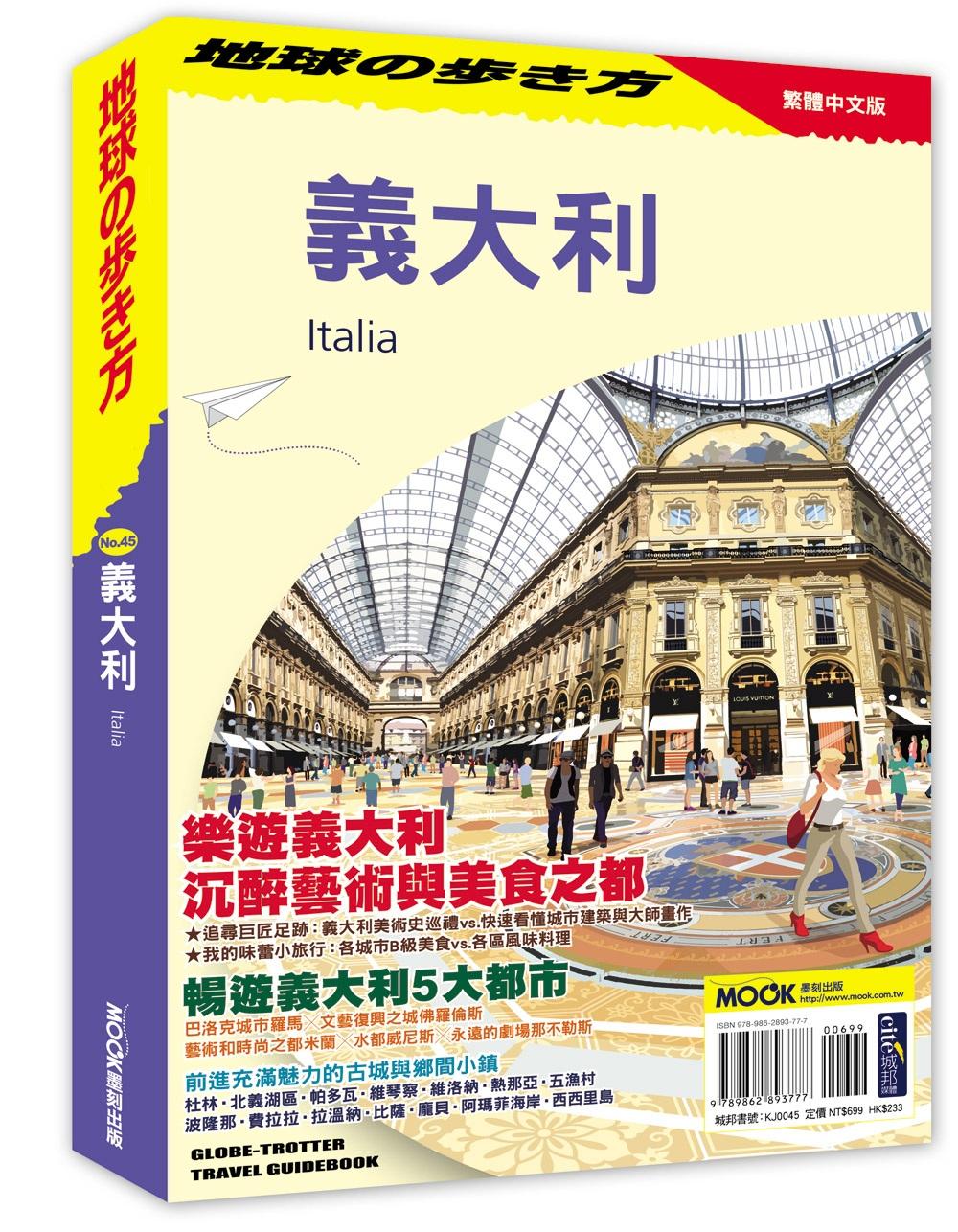 《義大利》 商品條碼,ISBN:9789862893777