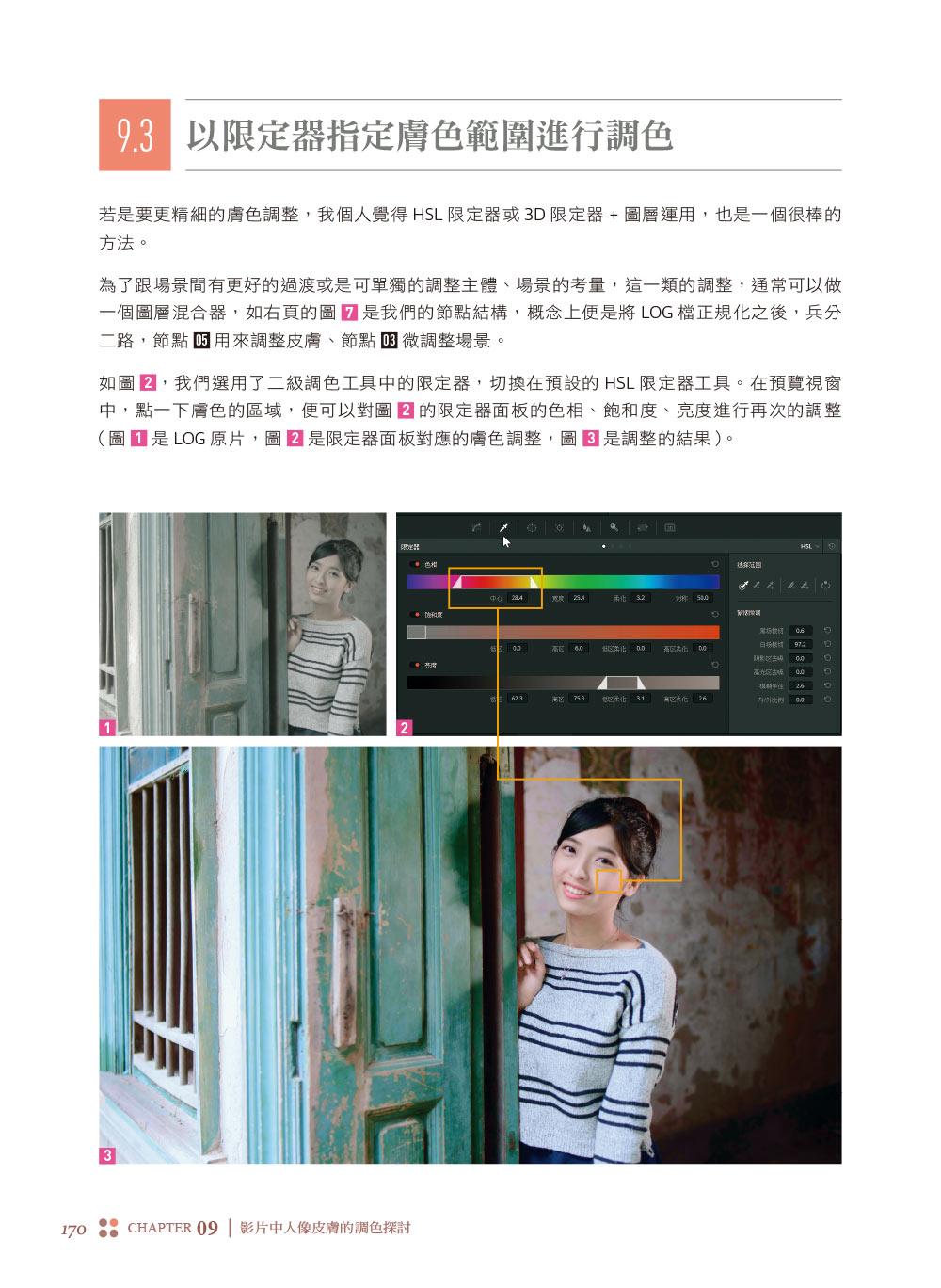 ◤博客來BOOKS◢ 暢銷書榜《推薦》DaVinci Resolve 14 微電影調光調色