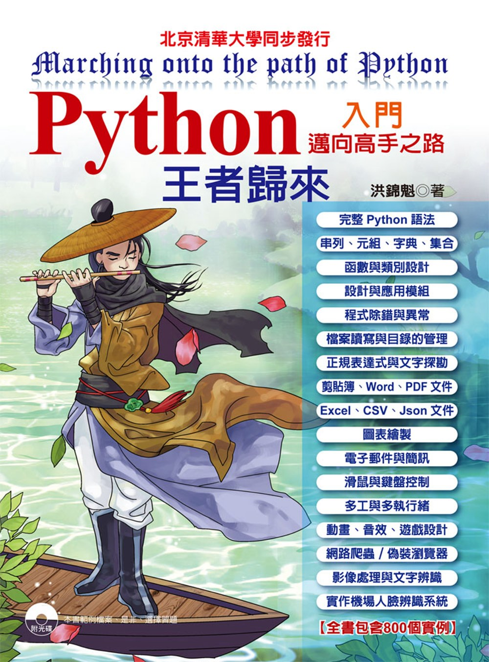 ◤博客來BOOKS◢ 暢銷書榜《推薦》Python入門邁向高手之路王者歸來(附光碟)