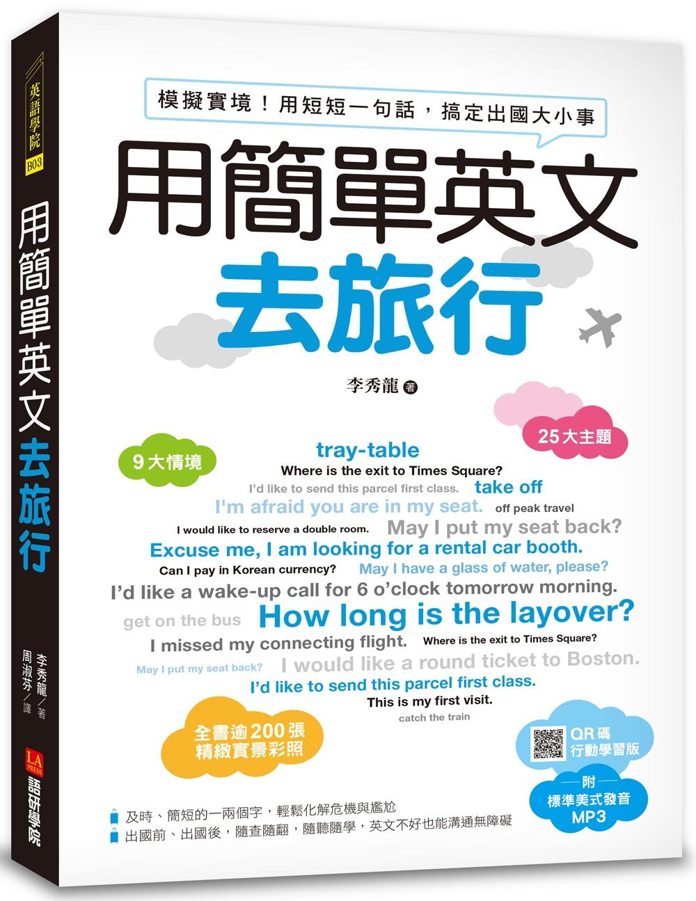 ◤博客來BOOKS◢ 暢銷書榜《推薦》用簡單英文去旅行:模擬實境!用短短一句話,搞定出國大小事(附QR碼+實用會話MP3)