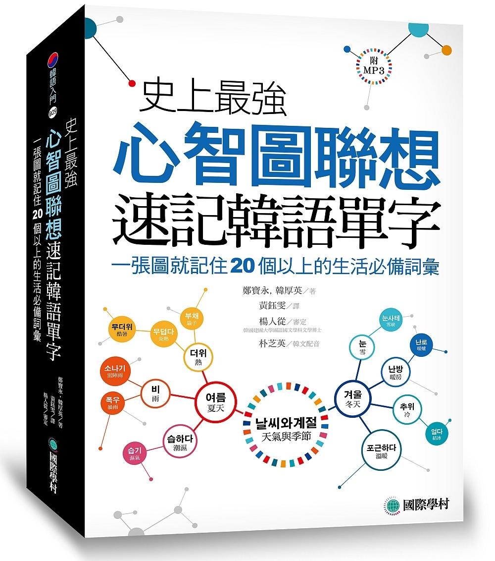 ◤博客來BOOKS◢ 暢銷書榜《推薦》史上最強心智圖聯想速記韓語單字:一張圖就記住20個以上的生活必備詞彙(附MP3)