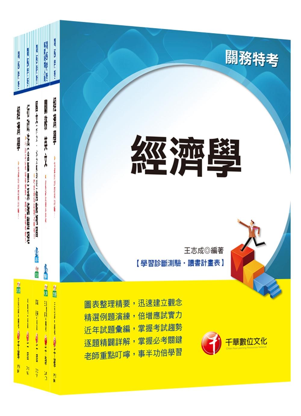 107年《一般行政科》關務特考四等套書