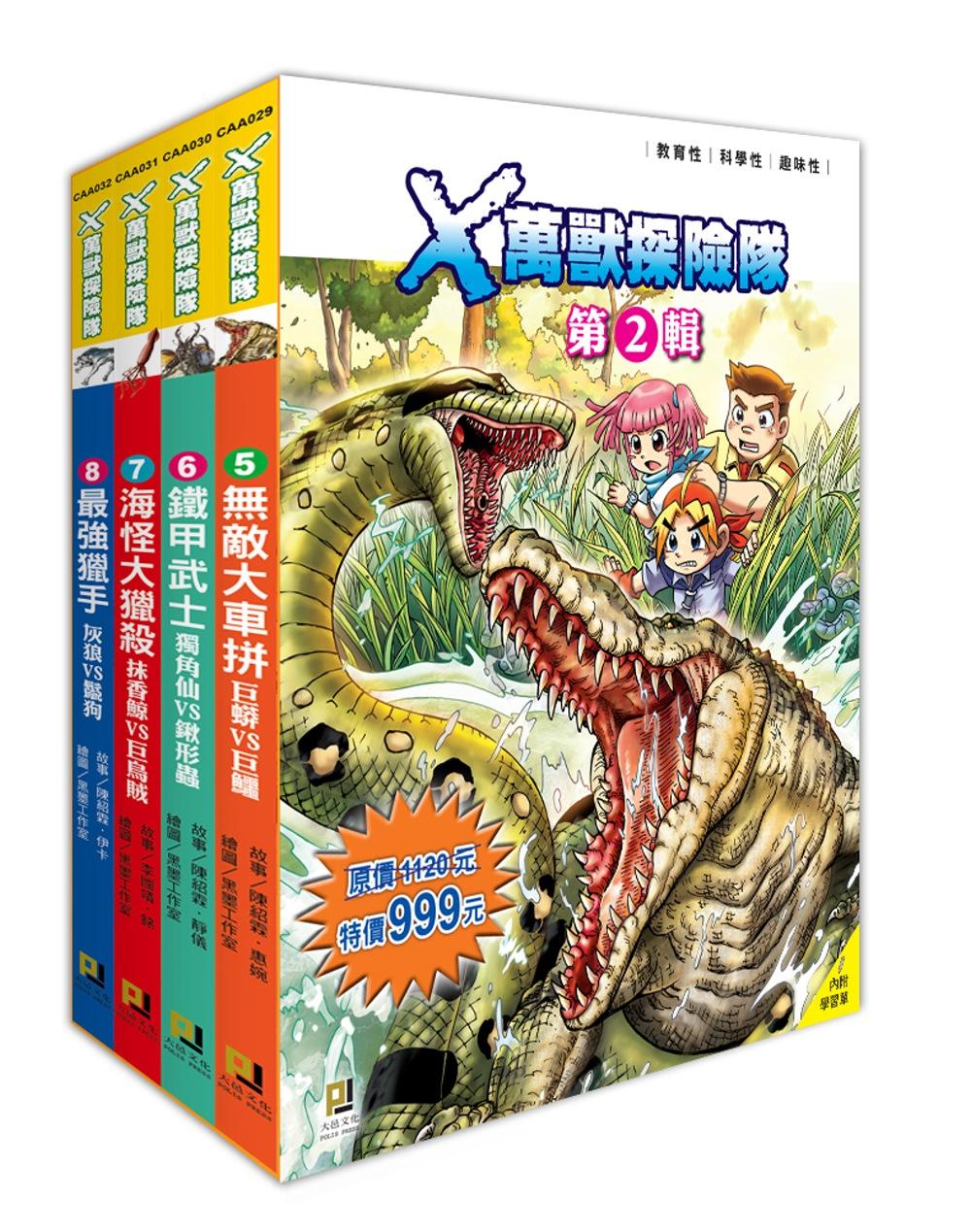 ◤博客來BOOKS◢ 暢銷書榜《推薦》X萬獸探險隊第2輯套書〈5~8集〉