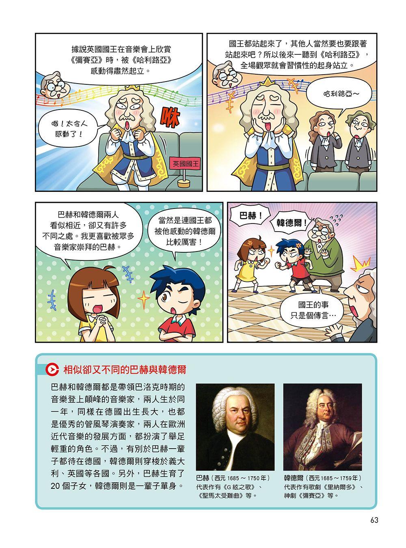 ◤博客來BOOKS◢ 暢銷書榜《推薦》漫畫大英百科【藝術1】音樂
