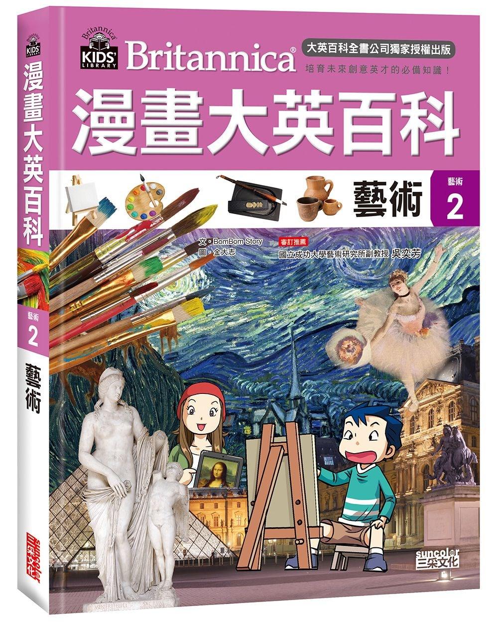 ◤博客來BOOKS◢ 暢銷書榜《推薦》漫畫大英百科【藝術2】藝術