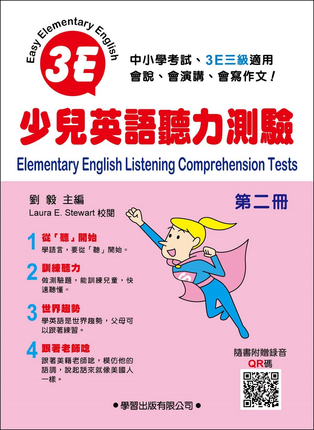 少兒英語聽力測驗(第二冊)