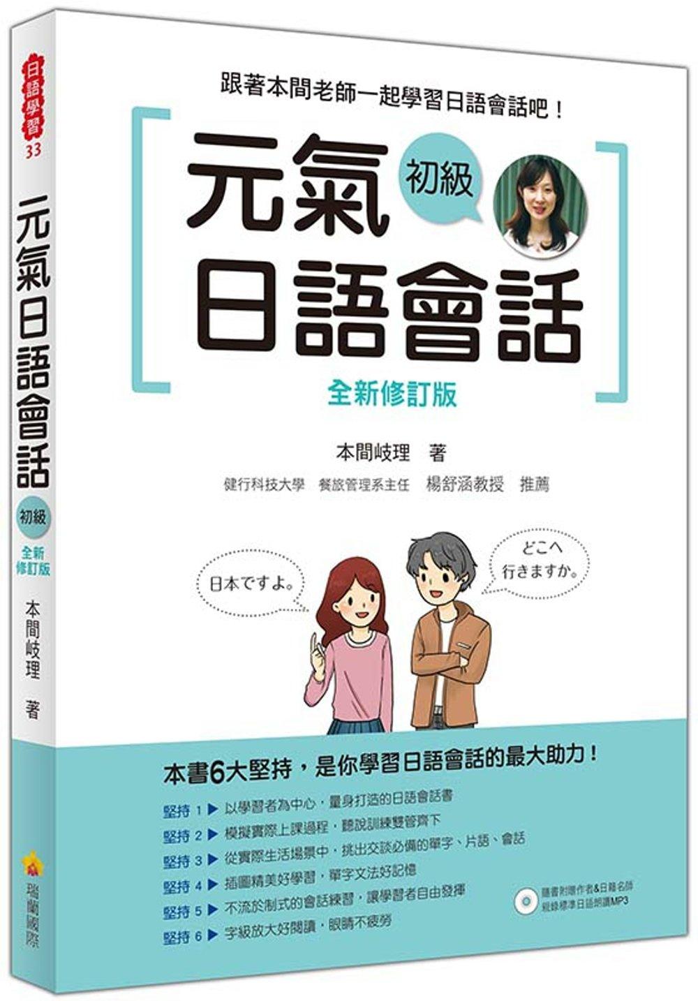 ◤博客來BOOKS◢ 暢銷書榜《推薦》元氣日語會話 初級 全新修訂版(隨書附贈作者親錄標準日語朗讀MP3)