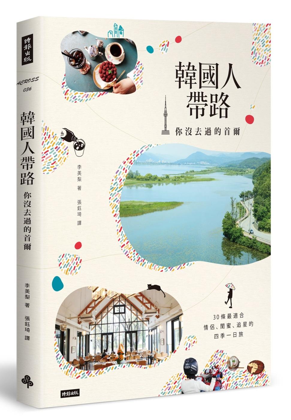 ◤博客來BOOKS◢ 暢銷書榜《推薦》韓國人帶路,你沒去過的首爾:30條最適合情侶、閨蜜、追星的四季一日旅