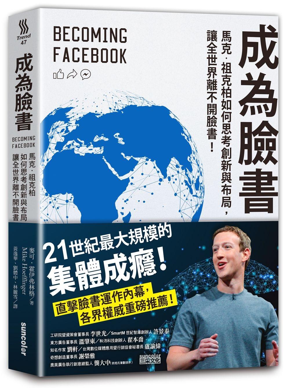 成為臉書:馬克‧祖克柏如何思考創新與布局,讓全世界離不開臉書!