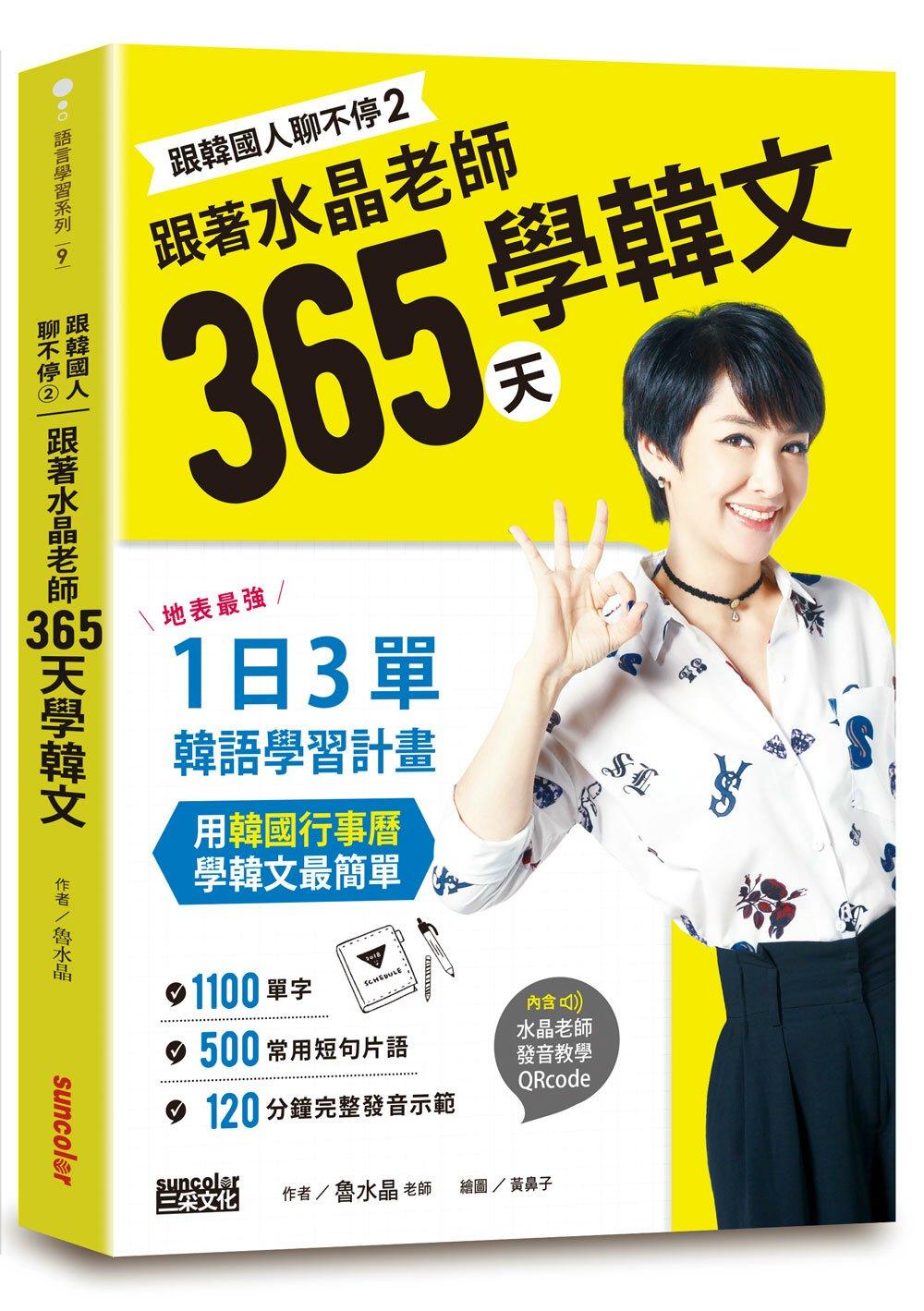 跟韓國人聊不停2 跟著水晶老師365天學韓文:地表最強一日3單韓語學習計畫,用韓國行事曆學韓文最簡單