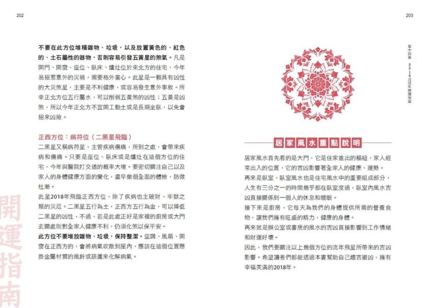 ◤博客來BOOKS◢ 暢銷書榜《推薦》2018紫微大運勢:解讀你的天機密碼,財運˙正緣˙事業˙健康超神準預測