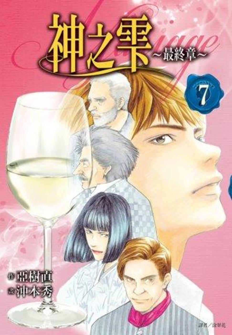 ◤博客來BOOKS◢ 暢銷書榜《推薦》神之雫 最終章~Mariage~(07)