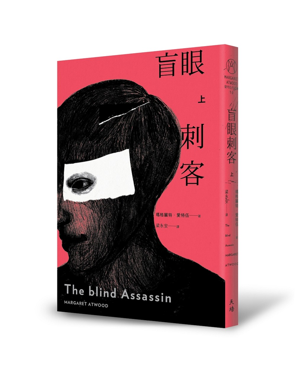 盲眼刺客(上)(增訂新版)
