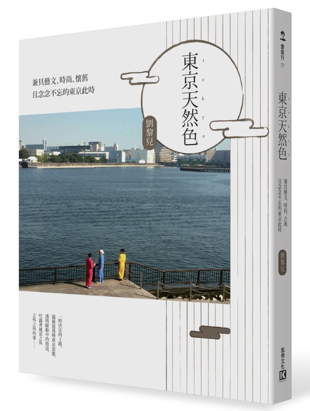 ◤博客來BOOKS◢ 暢銷書榜《推薦》東京天然色:兼具藝文、時尚、古典且念念不忘的東京此時