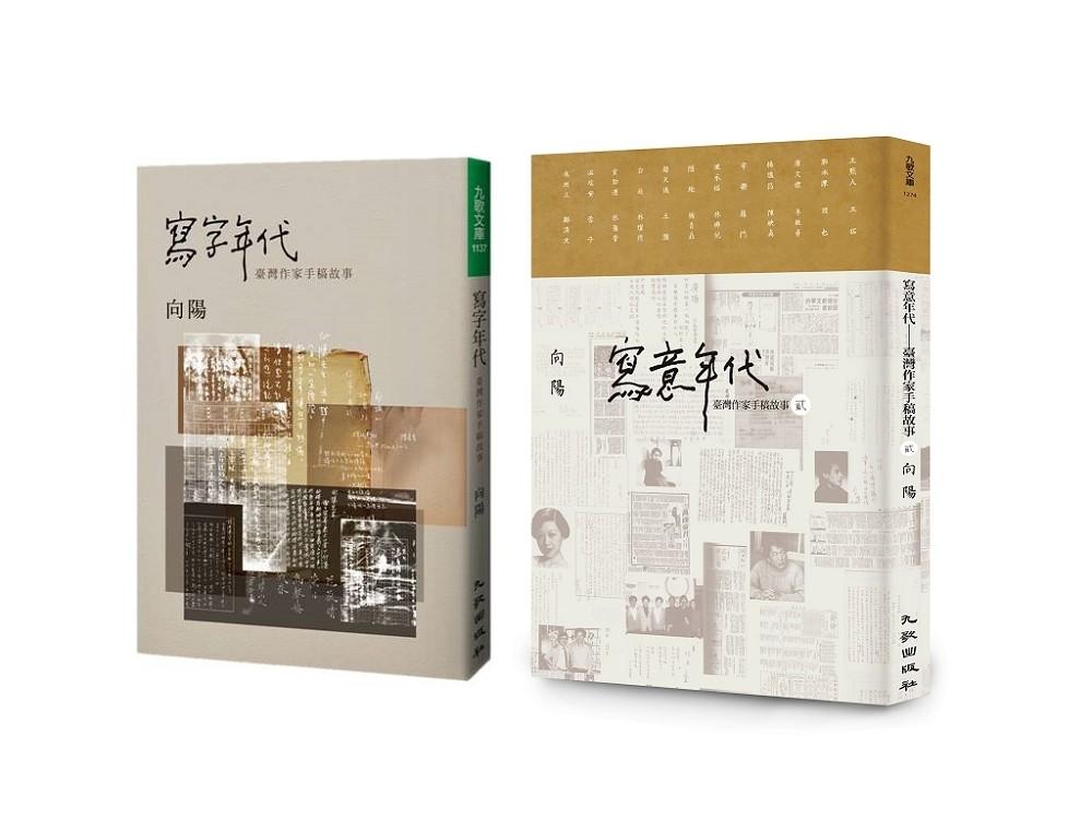 臺灣作家手稿故事套書 寫字年代 寫意年代